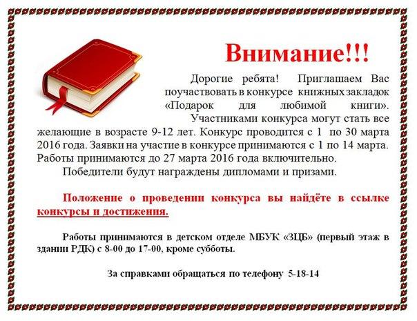Конкурс «Подарок для любимой книги»