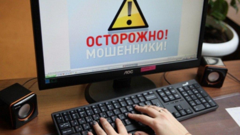 Жительница поселка Архыз стала жертвой интернет-мошенников