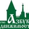"Агентство ""Азбука недвижимости"""