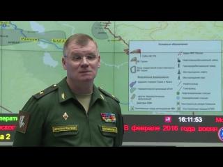 Пресс-брифинг официального представителя Минобороны России (4 февраля 2016 г.)