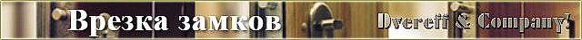 Установка Дверных замков Херсон, 0660663167, Мастер Дверев и Компания