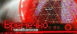 Челябинское времечко (ТВ-36 [г. Челябинск], 03.12.2002) Письмо Де...