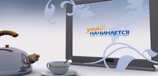 Утро начинается (Восточный Экспресс [г. Челябинск], март 2008) Ал...