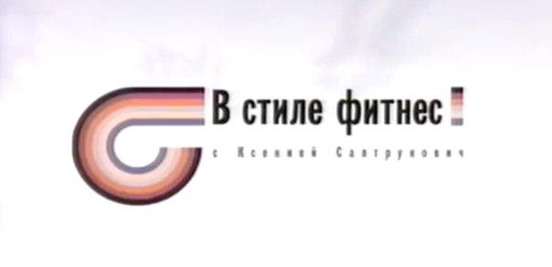 В стиле фитнес (Восточный Экспресс [г. Челябинск], 02.04.2008) Фи...