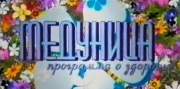 Медуница (Восточный Экспресс [г. Челябинск], октябрь 2004) Фрагме...