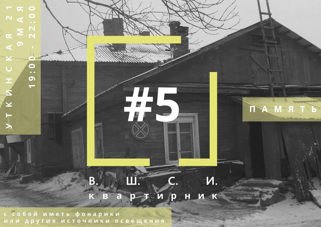 Афиша Владивосток Квартирники ВШСИ / Майская серия выставок