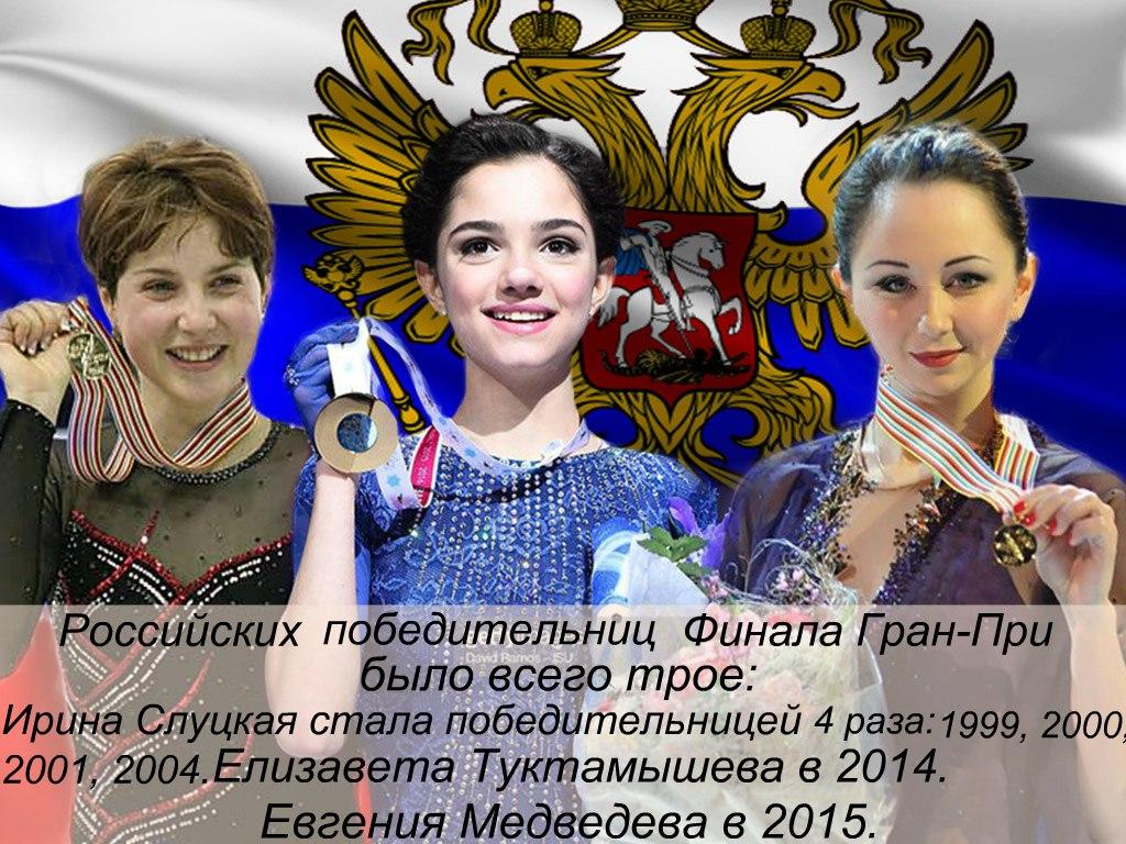 Евгения Медведева - Страница 26 AFk4QW4Ffe4