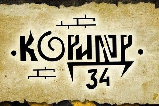 """""""Коридор 34"""" @ Рок-бар 777"""