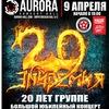 09.04 - Эпидемия -20 лет- Aurora (С-Пб)