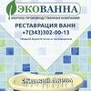 ЭкоВанна Екатеринбург, реставрация ванн, акрил