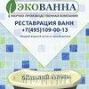ЭкоВанна Москва — Реставрация и эмалировка ванн