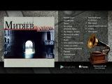 Олег Митяев - Ни страны, ни погоста... (Полный альбом) 2002 год.