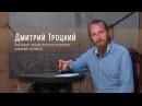 Как забыть предательство и открыться близкому человеку Дмитрий Троцкий