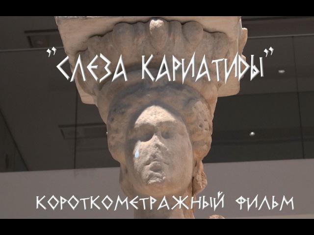 Слеза кариатиды - ΤΟ ΔΑΚΡΥ ΤΗΣ ΚΑΡΥΑΤΙΔΑΣ/ Με ελληνικους υποτ