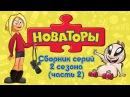 Новаторы - Все серии 2 сезона серии 11- 15 Развивающий мультфильм