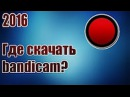 ГДЕ СКАЧАТЬ КРЯКНУТЫЙ БАНДИКАМ НА РУССКОМ 2016!!