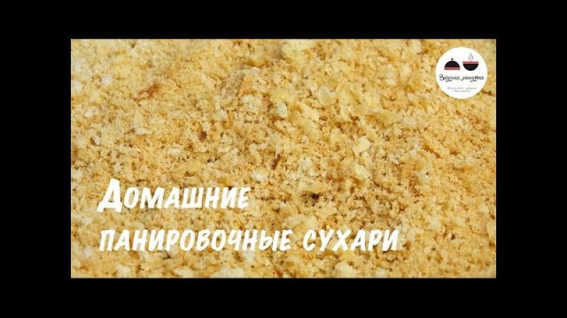 Домашние панировочные сухари для супер хрустящей корочки Рецепт панировочных хлопьев Breadcrumbs смотреть онлайн без регистрации