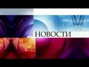 Новости в 09 00 Первый канал 03 12 2015