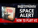 Видеоправила настольной игры Space Alert Космическая тревога ч 2 2