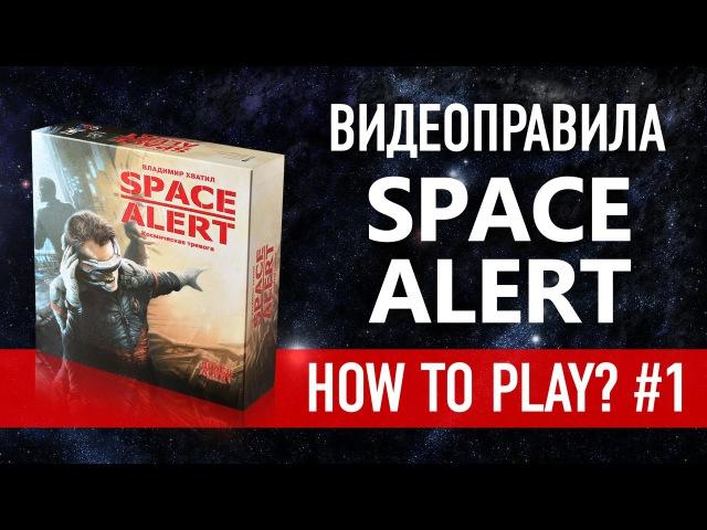 Видеоправила настольной игры «Space Alert. Космическая тревога» ч.1/2