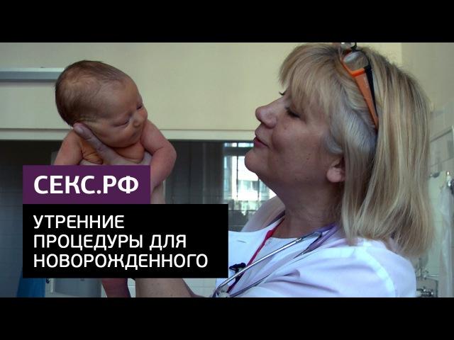 Утренние процедуры для новорожденного