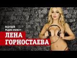Голая Лена Горностаева — ведущая радио Energy!