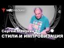 Сергей Манукян и Casio Стили и импровизация Урок 1 Блюз