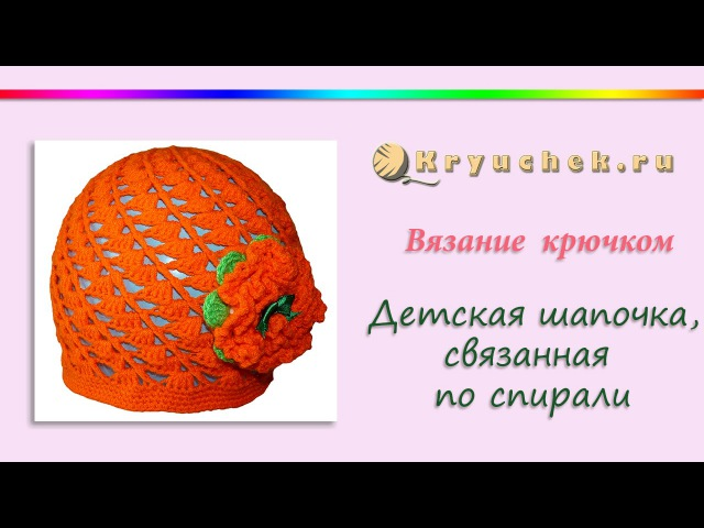 Детская шапочка, связанная по спирали крючком (Crochet. Spiral baby hat)