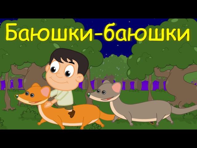 Баюшки, скакали горностаюшки | 45 минут колыбельных для детей