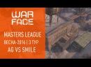 Warface Masters League Весна-2016 3 тур AG vs Smile