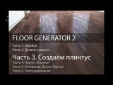 Плинтус в 3D Max. Ч. 3 из 6. Уроки 3d Max.Модификатор Floor Generator