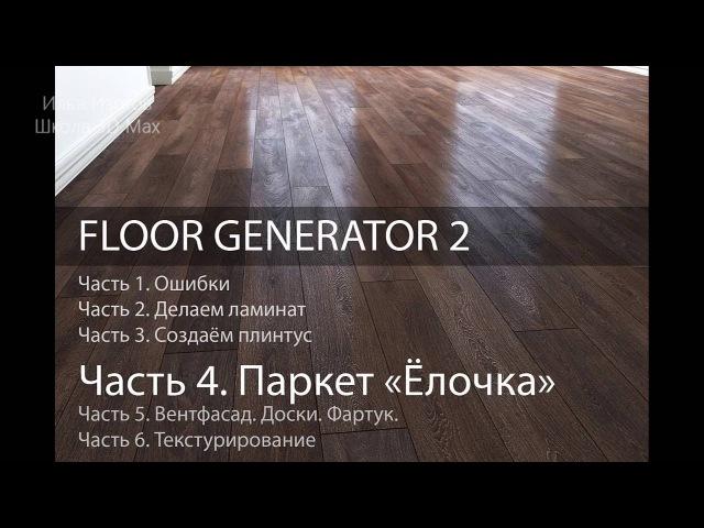 Паркет ёлочка 3D Max. Ч. 4 из 6. Уроки 3d Max.Модификатор Floor Generator