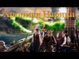 """Детские фильмы. """"Хроники Нарнии"""". (ВТОРОЙ СЕЗОН 12 серия). Сказка-Фэнтези"""