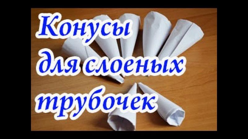 Конусы для слоеных трубочек два способа