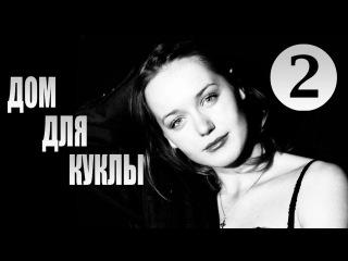 Дом для куклы 2 серия (2016) Мелодрама сериал