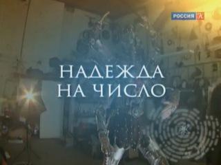 Игры разума с Татьяной Черниговской. Фильм 1-й