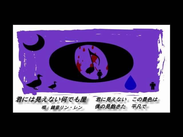 Kagamine Len Rin - Kimi ni wa mienai nandemoya (君には見えない何でも屋) - Rus subs