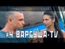 4 ВАРГУША-TV: ЭПИФАНЦЕВзаведиКАНАЛ!