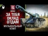 За тебя оклад отдам - Музыкальный клип от REEBAZ World of Tanks