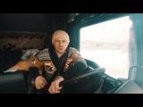 Дневник дальнобойщика - 1 серия 3 сезон 26 серия Снова за работу