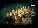 Романовы. Царское дело. Фильм 4-ый - Золотой век Российской империи (HD 1080р)