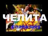 Мексиканская народная песня Челита. Слайд-шоу на слова песни про Челиту.