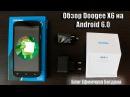Прошивка Android 6.0 на Doogee X6, обзор прошивки и смартфона