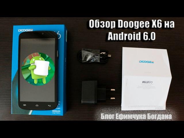 Прошивка Android 6.0 на Doogee X6, обзор прошивки и смартфона » Freewka.com - Смотреть онлайн в хорощем качестве