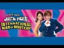 Остин Пауэрс Человек загадка международного масштаба Austin Powers International Man of Mystery