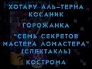 """Хотару аль-Терна (КосАниК) - Горожанка - """"Семь секретов мастера Ломастера"""" (спектакль) - Кострома"""