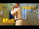 1 урок нунчаку перехваты и двойное вращение nunchaku kyokushinkai karate киокушинкай карате
