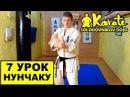 7 урок нунчаку кистевые перехваты киокушинкай каратэ Nunchaku kyokushinkai karate kobudo