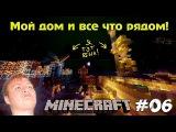 Краткий обзор основных строений - Мой мир Майнкрафт | My world of Minecraft #06