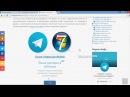 Телеграмм Как установить на компьютер Как сделать русский язык в телеграмм на